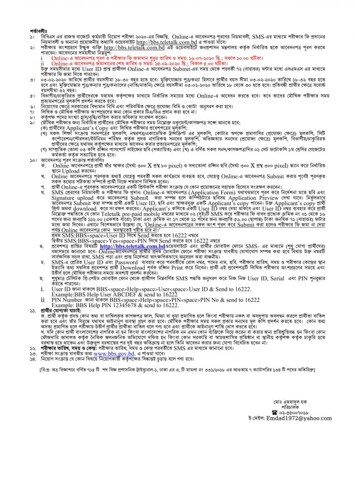 Bangladesh Bureau of Statistics BBS Latest Job Circular 2020 (2)