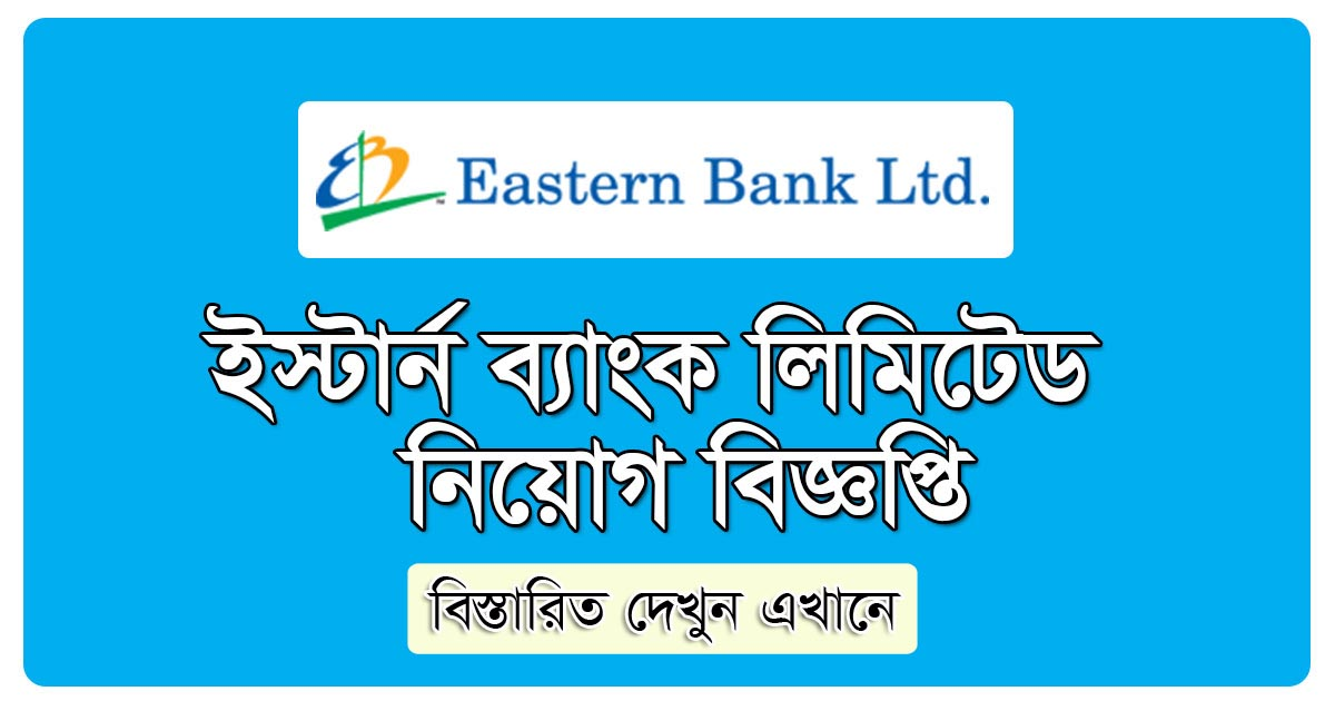 Eastern Bank Limited EBL Job circular 2021 | Sales Executive