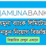 www.jamunabankbd.com job circular, jamuna bank career, যমুনা ব্যাংক নিয়োগ বিজ্ঞপ্তি ২০২০, Jamuna Bank, Jamuna Bank Job Circular 2020, Jamuna Bank niyog 2020,